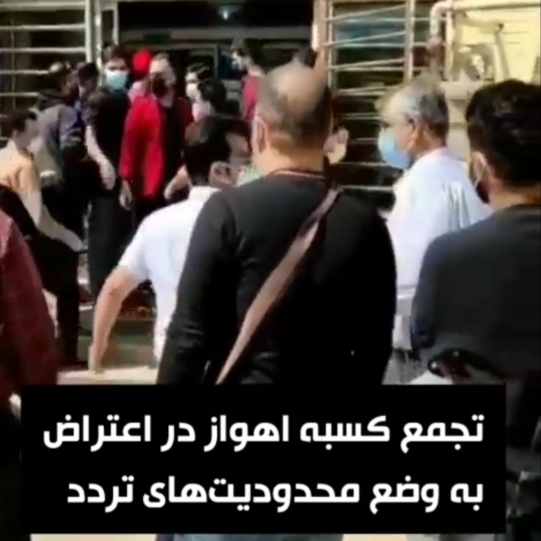 تجمع کسبه شهر اهواز در اعتراض به اعمال محدودیتهای کرونایی + ویدئو