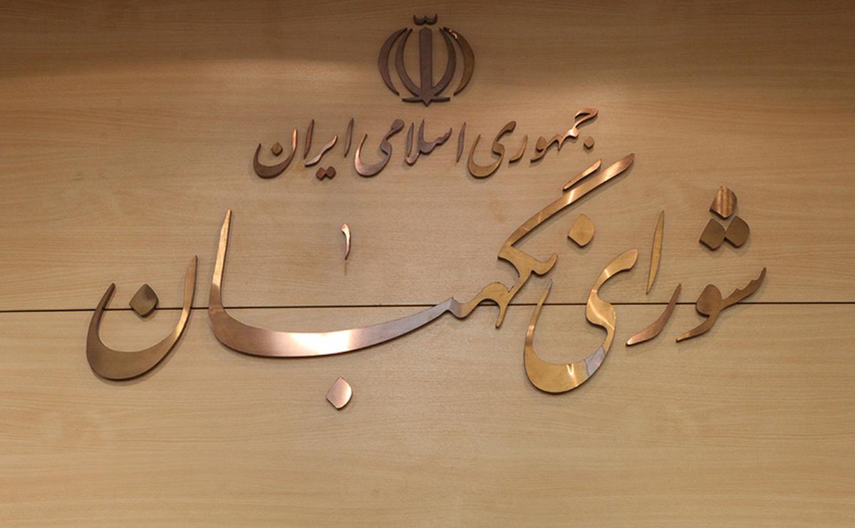 اسامی نامزدهای میاندورهای انتخابات مجلس خبرگان رهبری