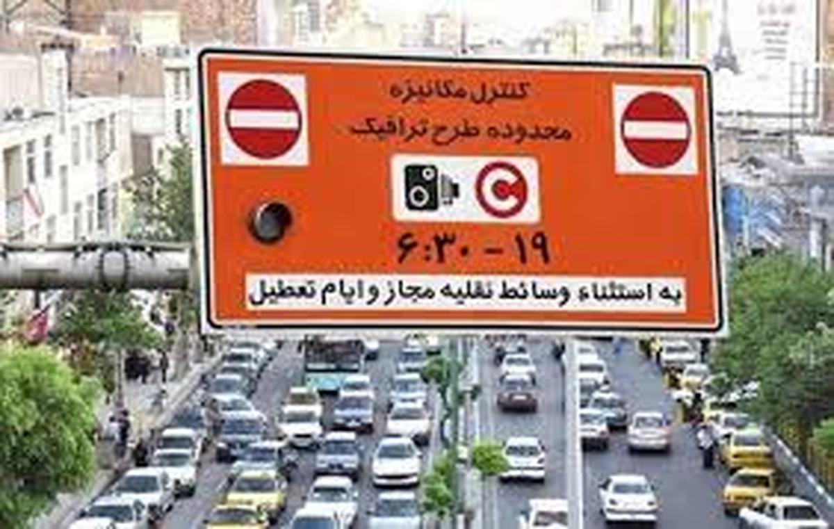 آغاز طرح ترافیک تهران از فردا
