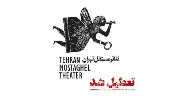چراغ «تئاتر مستقل تهران» خاموش شد