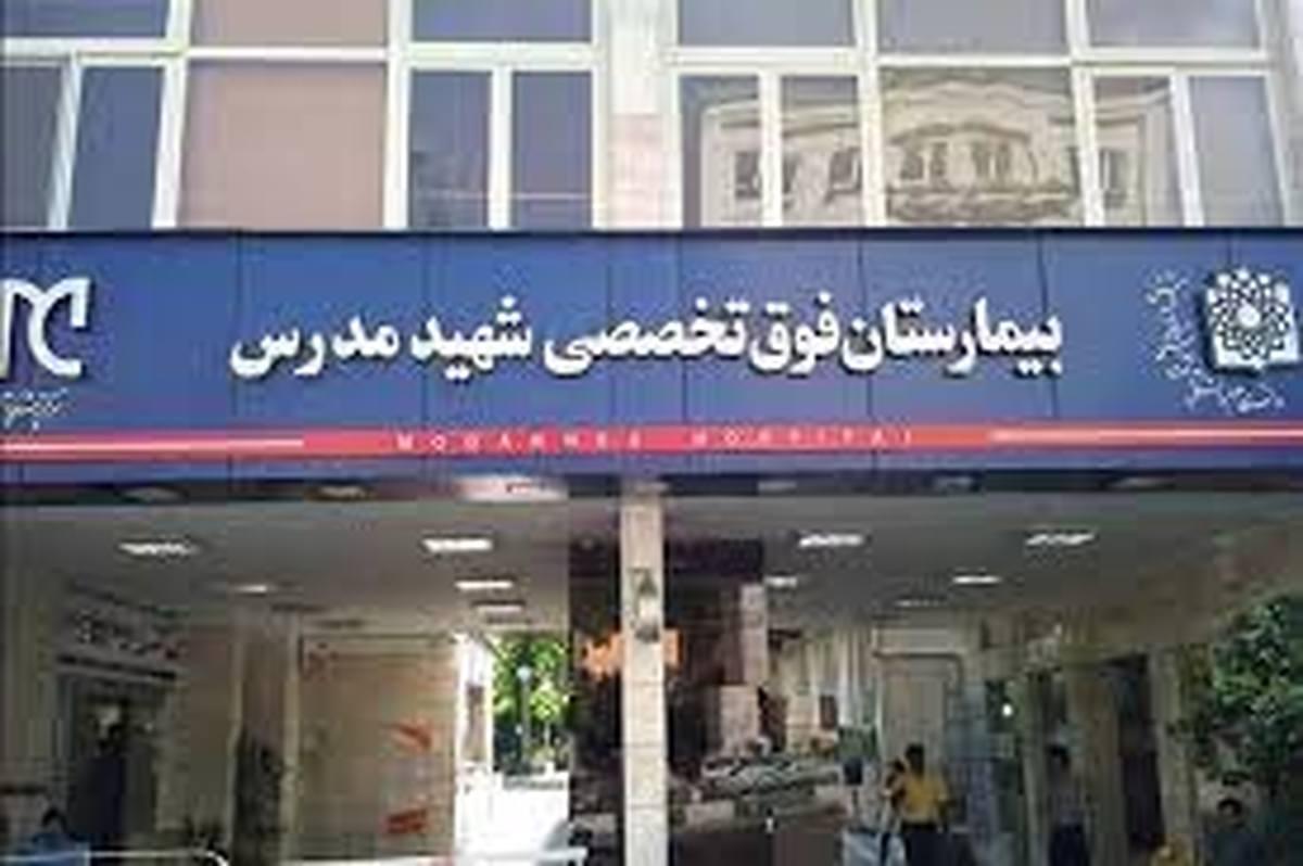 برکناری رییس بیمارستان مدرس