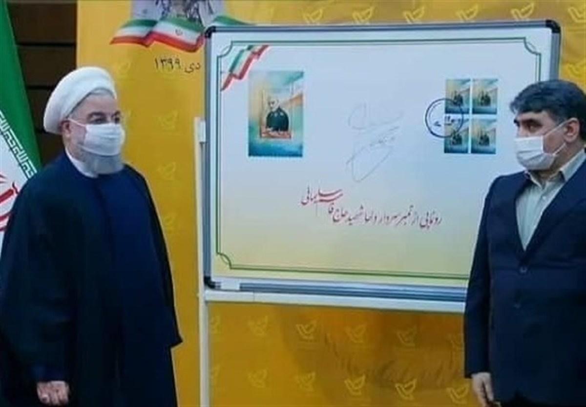 با حضور رئیسجمهور از تمبر یادبود سردار سلیمانی رونمایی شد