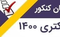 زمان مصاحبه دکتری 1400 دانشگاه آزاداعلام شد