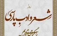 به مناسبت روز شعر و ادب پارسی