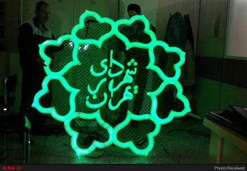 رازهای شهرداری تهران از پرده بیرون افتاد