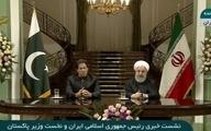 روحانی: گام جدیدی در روابط ایران و پاکستان برداشته شد