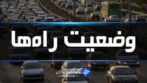 آخرین وضعیت ترافیکی جادهها در روز جمعه