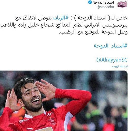 شجاع به الریان رفت؟| پرسپولیس فدراسیون فوتبال قطر را تهدید کرد