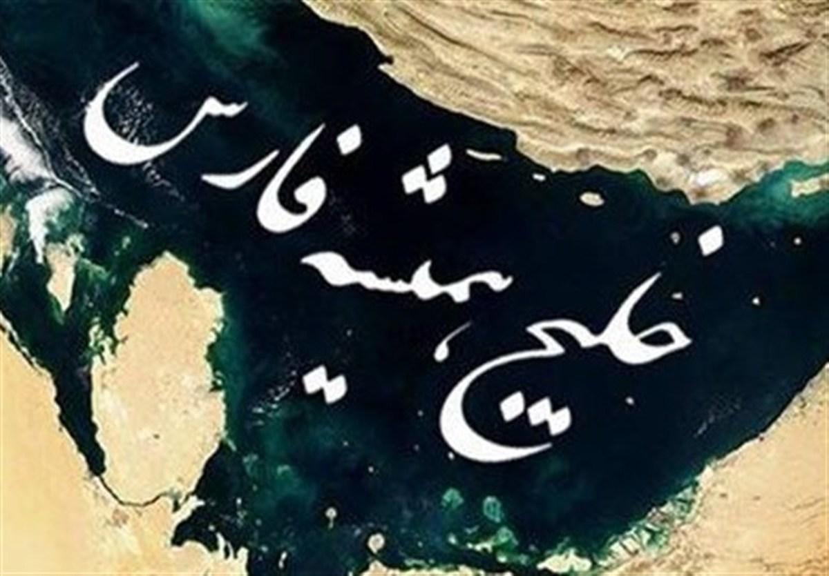 """"""" دریای پارس"""" به نام سرزمین ایران، ابدی شد"""