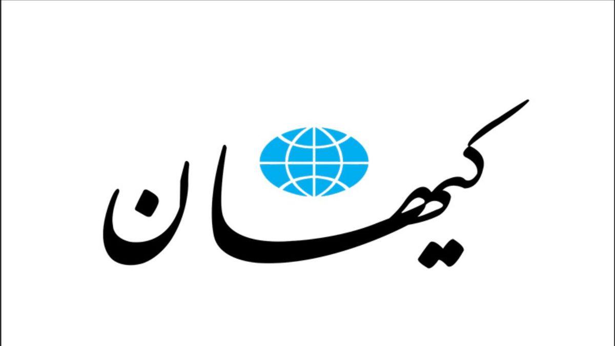 اندیدای ریاست جمهوری  |  کیهان خواهان محاکمه  برخی از کاندیداها شد