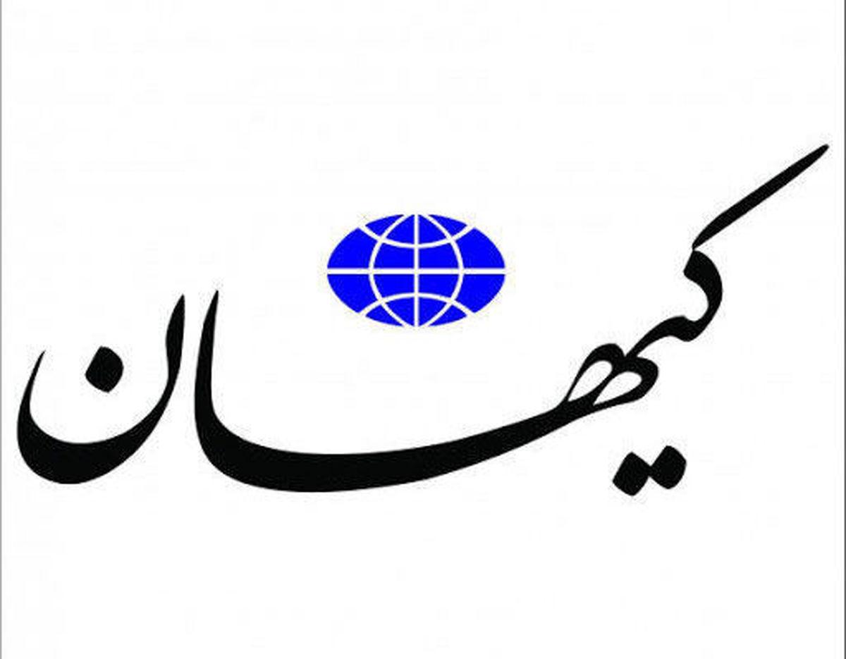 کیهان به حمایت نمایندگان مجلس از کاندیداتوری آیت الله رئیسی واکنش نشان داد