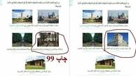 انتقاد روزنامه اطلاعات از حذف عکس پاسارگاد از کتاب درسی  |   شاید به زعم نویسندگان، زهر کوروش بیشتر گرفته شود!