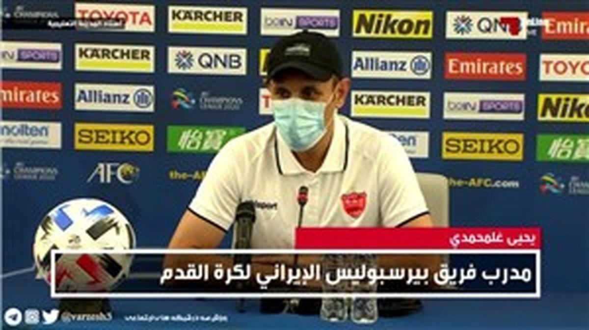 گل محمدی: این بهترین راه برای لیگ قهرمانان بود