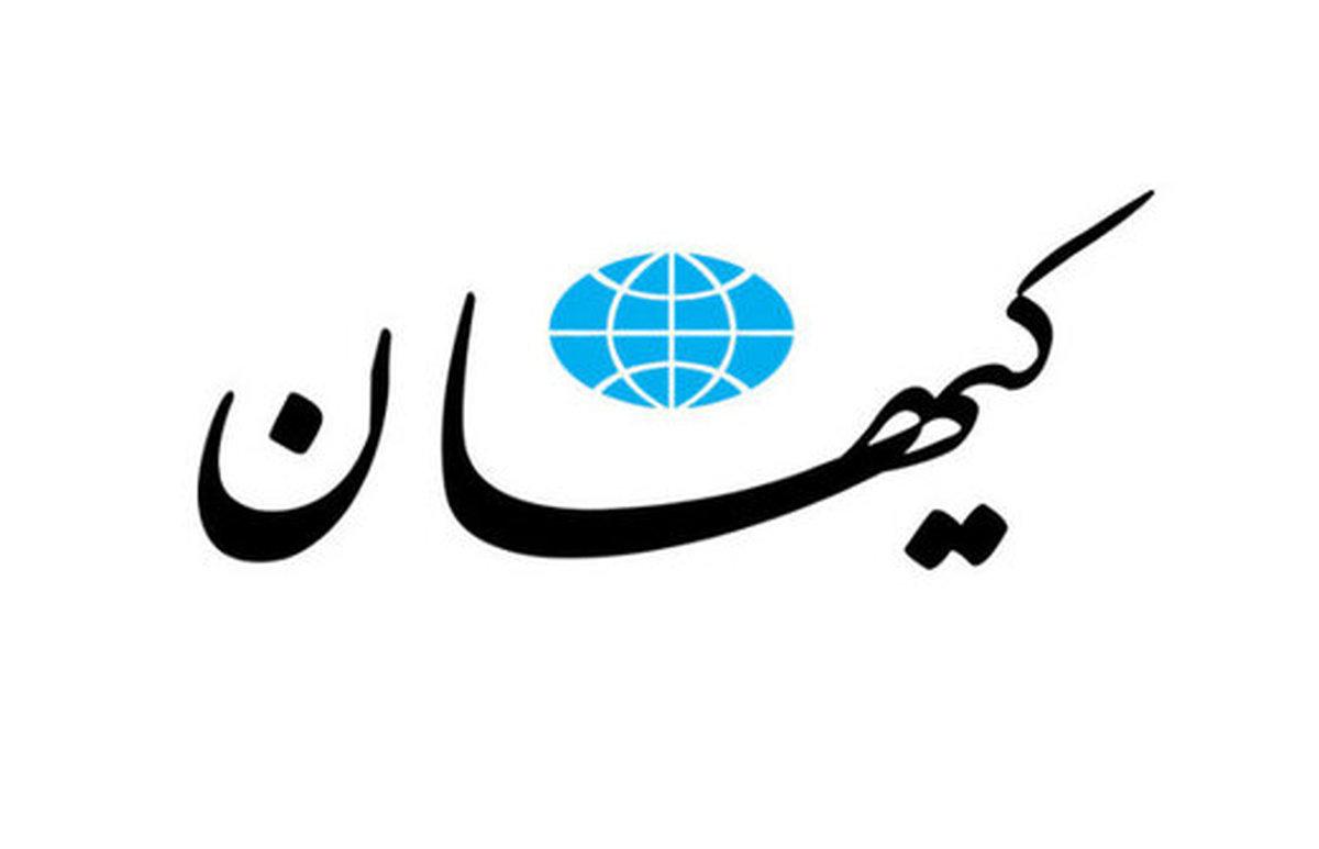 کیهان روی دولت سیزدهم اسم گذاشت
