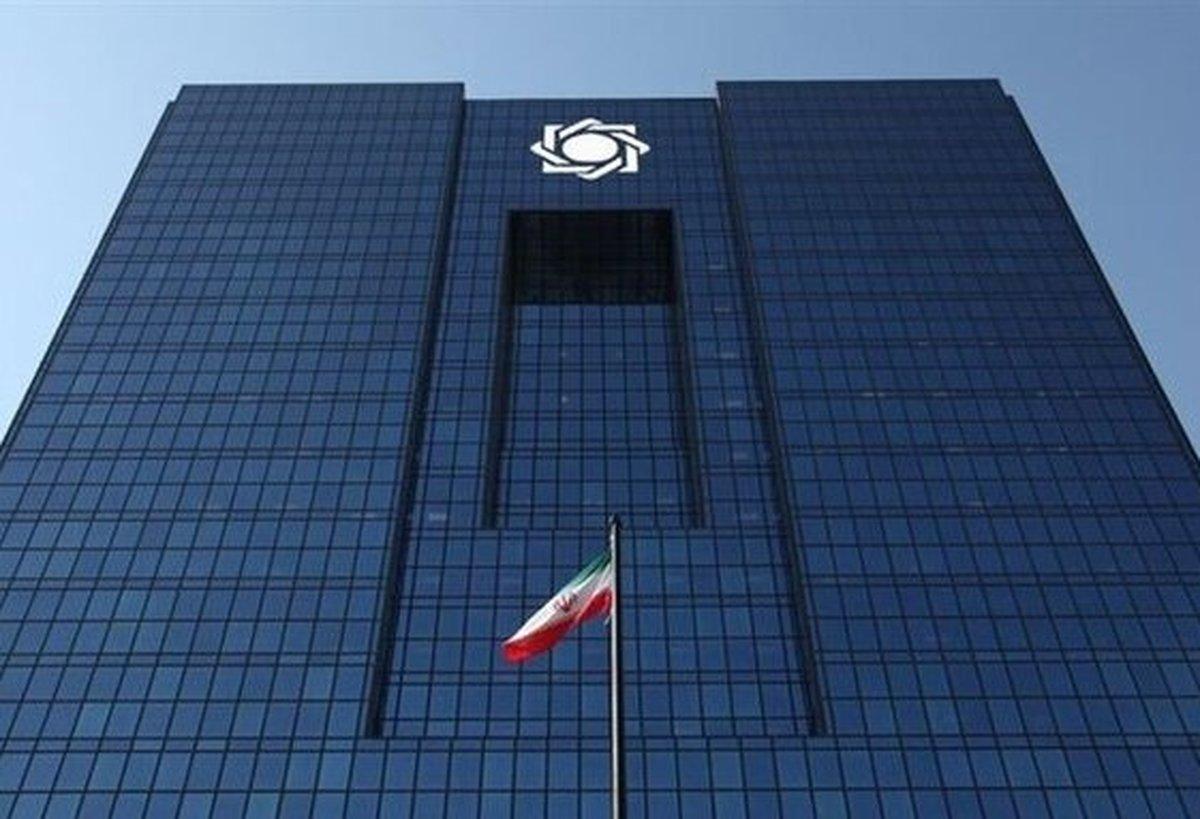 با تصویب نمایندگان؛ بانک مرکزی از دولت جدا شد| بانک مرکزی استقلال یافت