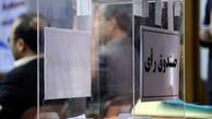 تایید صلاحیت ۳ کاندیدا برای شرکت در انتخابات فدراسیون نابینایان و کم بینایان