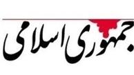 روزنامه جمهوری اسلامی  |  این نطق قالیباف دلیل خوبی است که نظامیان نباید رئیس جمهور شوند!