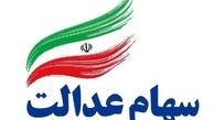 سهام عدالت | بررسی طرح دوفوریتی جاماندگان سهام عدالت در مجلس از هفته آینده