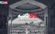 دیدن ۵۵ ثانیه از وقایع ۱۰ خرداد ۱۴۰۰ + ویدئو