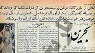 قسمت ۱ / ۱۷۰۰ سال مالکیت ایران بر بحرین، به قلم سعید نفیسی