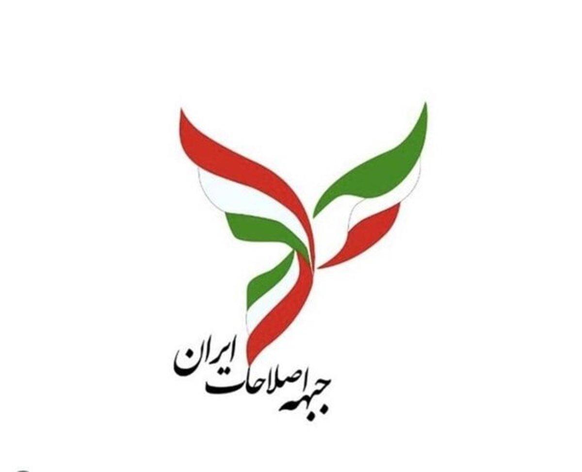 جبهه اصلاحات استان البرز : در انتخابات شورای شهر لیست و کاندیدایی نداریم