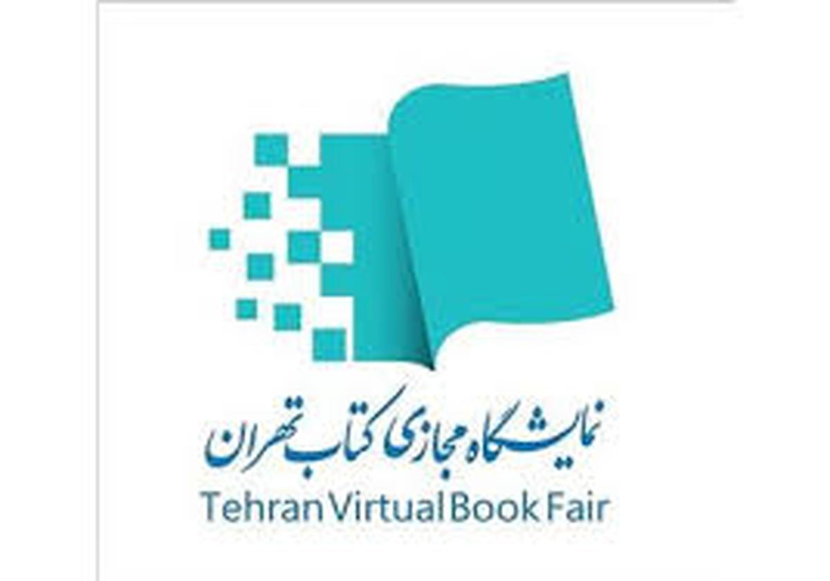 ناشران در نمایشگاه مجازی کتاب تهران نسبت به ثبت نام اقدام کنند