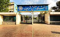 اسامی اساتید درخواست کننده آزادی دو دانشجوی شریف منتشر شد