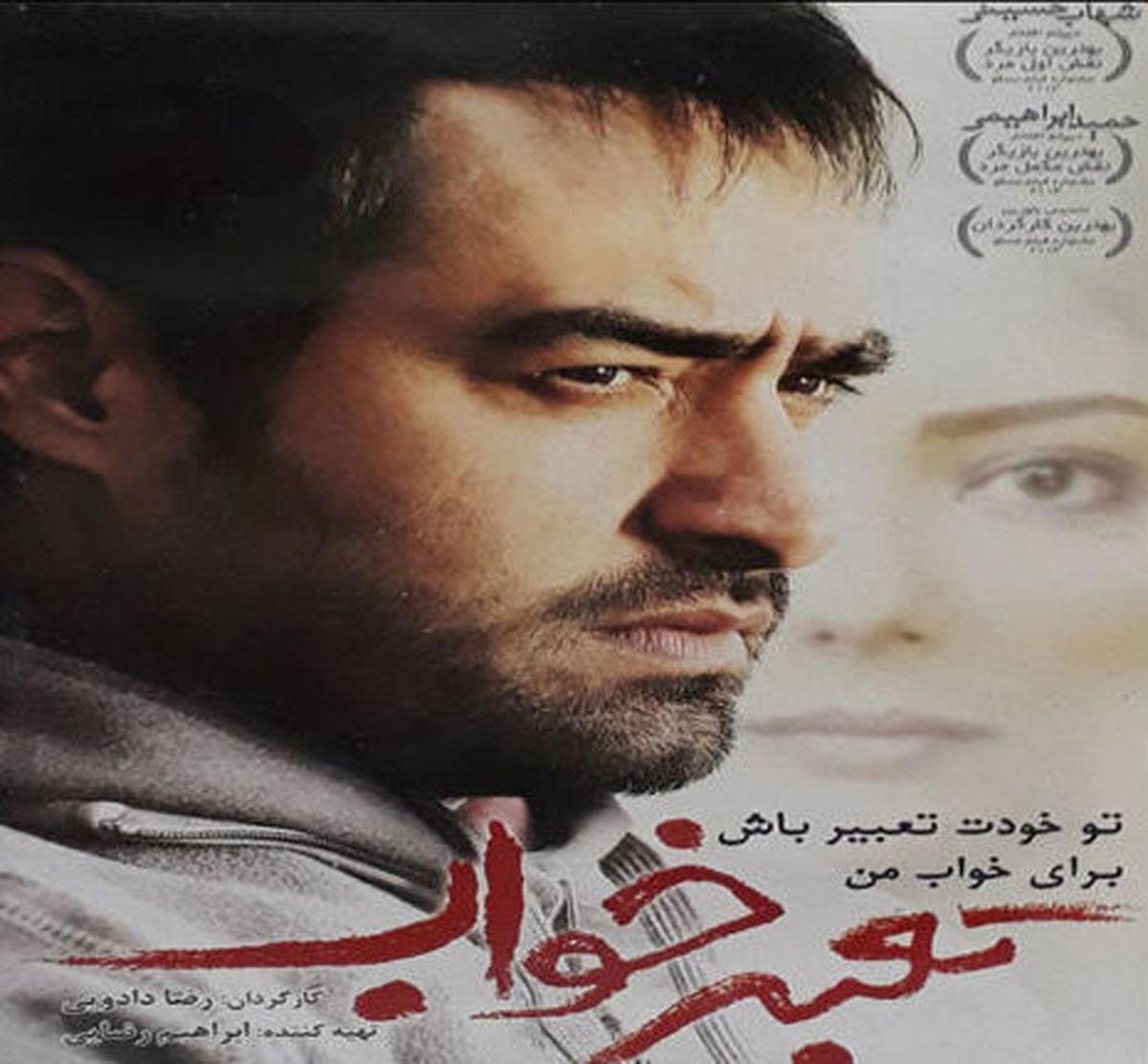 شهاب حسینی در بالکان  شهاب حسینی چه خوابی دیده بود؟