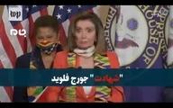 """رئیس مجلس نمایندگان امریکا «جورج فلوید» را """"شهید"""" خواند + ویدئو"""
