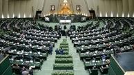 دستاندازی به انفال  | مجلس به دنبال اصلاح قانون معدن است