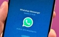 پیام های واتس آپ در ۹۰ روز ناپدید می شوند