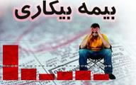 جاماندگان بیمه بیکاری  به دفاتر پیشخوان دولت مراجعه کنند