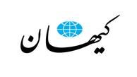 حمله تند کیهان به مستند سینمایی ایران اینترنشنال    یک کارشناس بهایی بود و دیگری کمونیستِ ساواکی