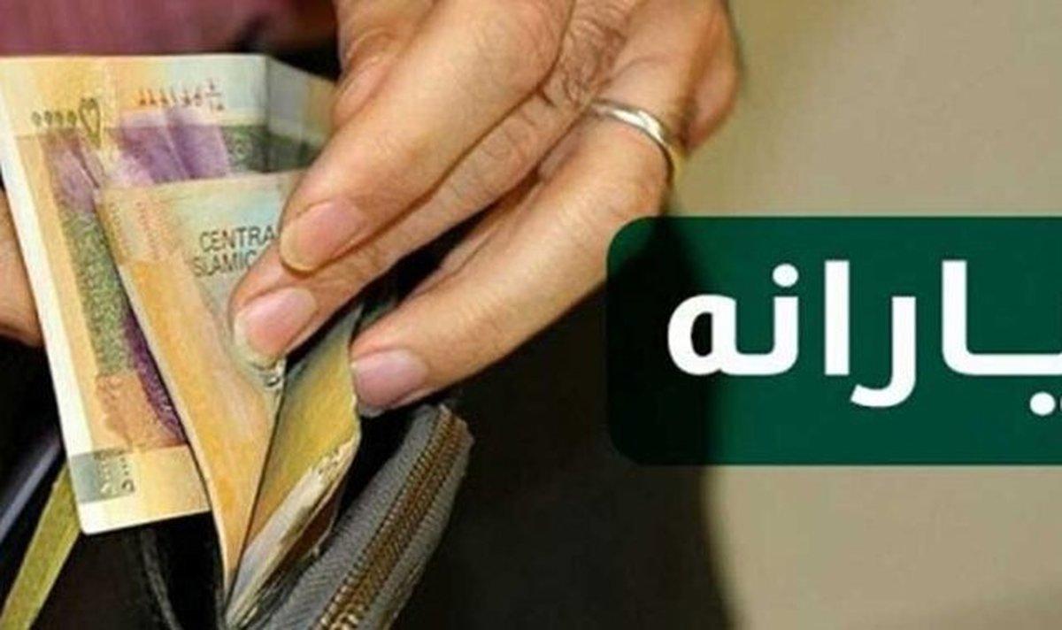 اولین یارانه معیشتی 1400 سهشنبه واریز میشود