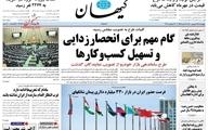 حمایت روزنامههای اصولگرا، کیهان، جوان و رسالت از آزادکردن واردات خودرو