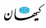 حملات کیهان به اصلاح طلبان    اروپا  ماموریت وقتکشی به ضرر ایران را برعهده دارد
