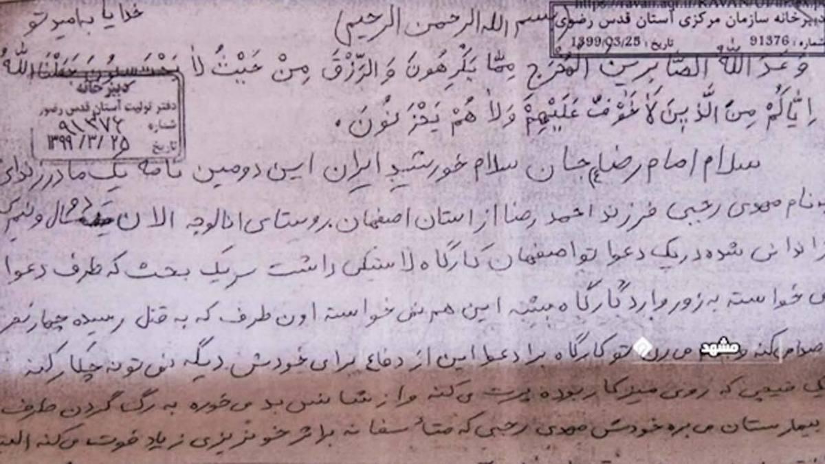 سرنوشت نامههایی که به ضریح امام رضا(ع) میرسند