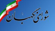 ۵۷۵۲ تخلف انتخابات گزارش شد