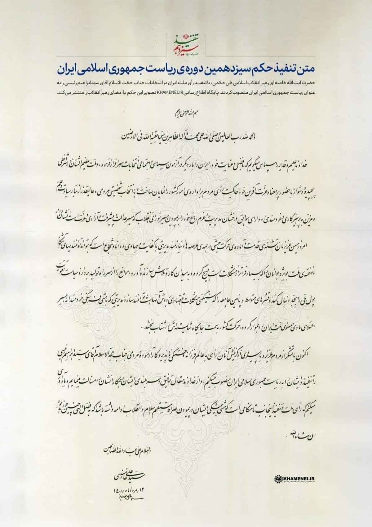 تصویر حکم تنفیذ سیزدهمین دوره ریاست جمهوری اسلامی ایران