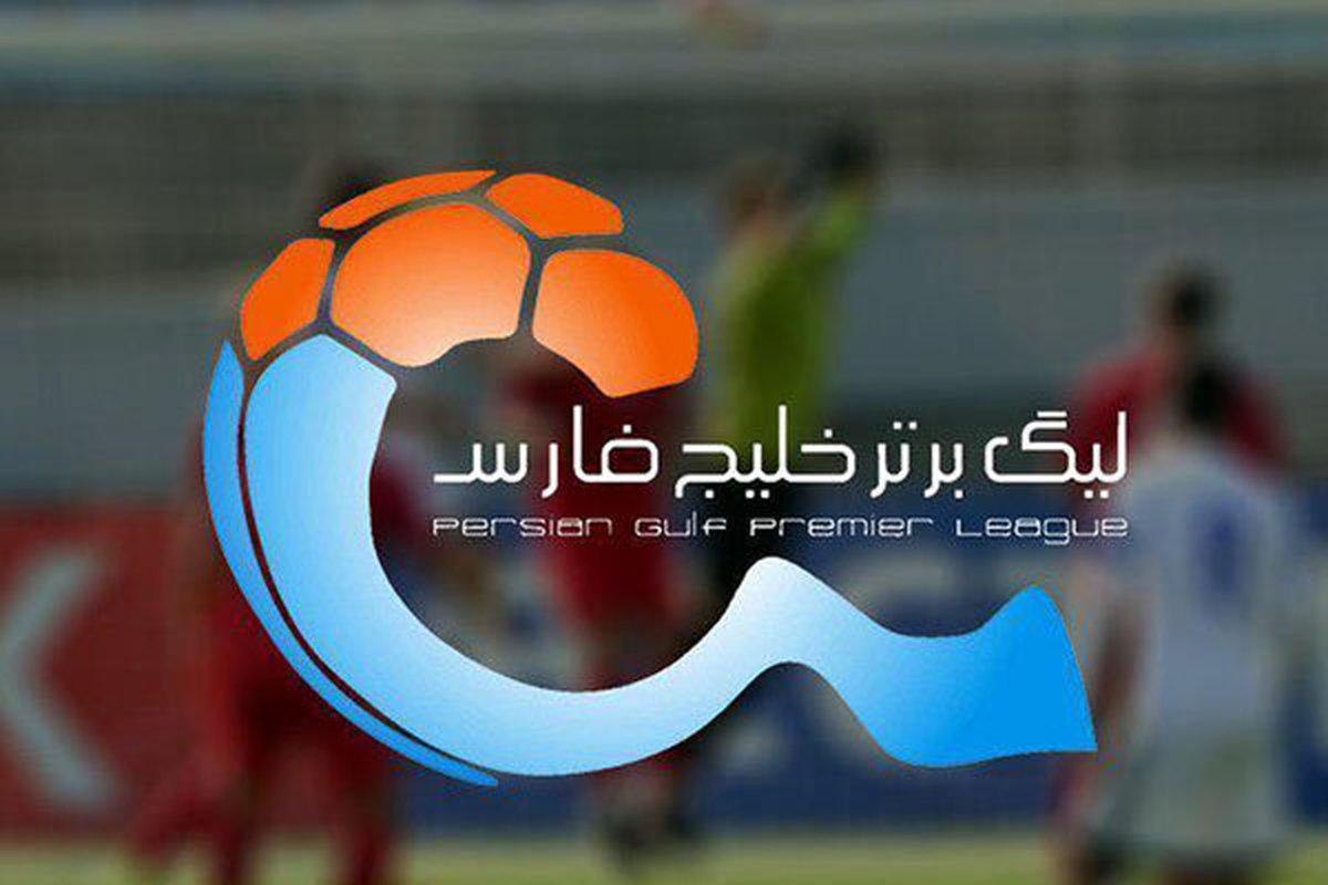 مراسم قرعه کشی لیگ برتر فوتبال برگزار شد | برنامه بیست و یکمین دوره لیگ برتر فوتبال ایران