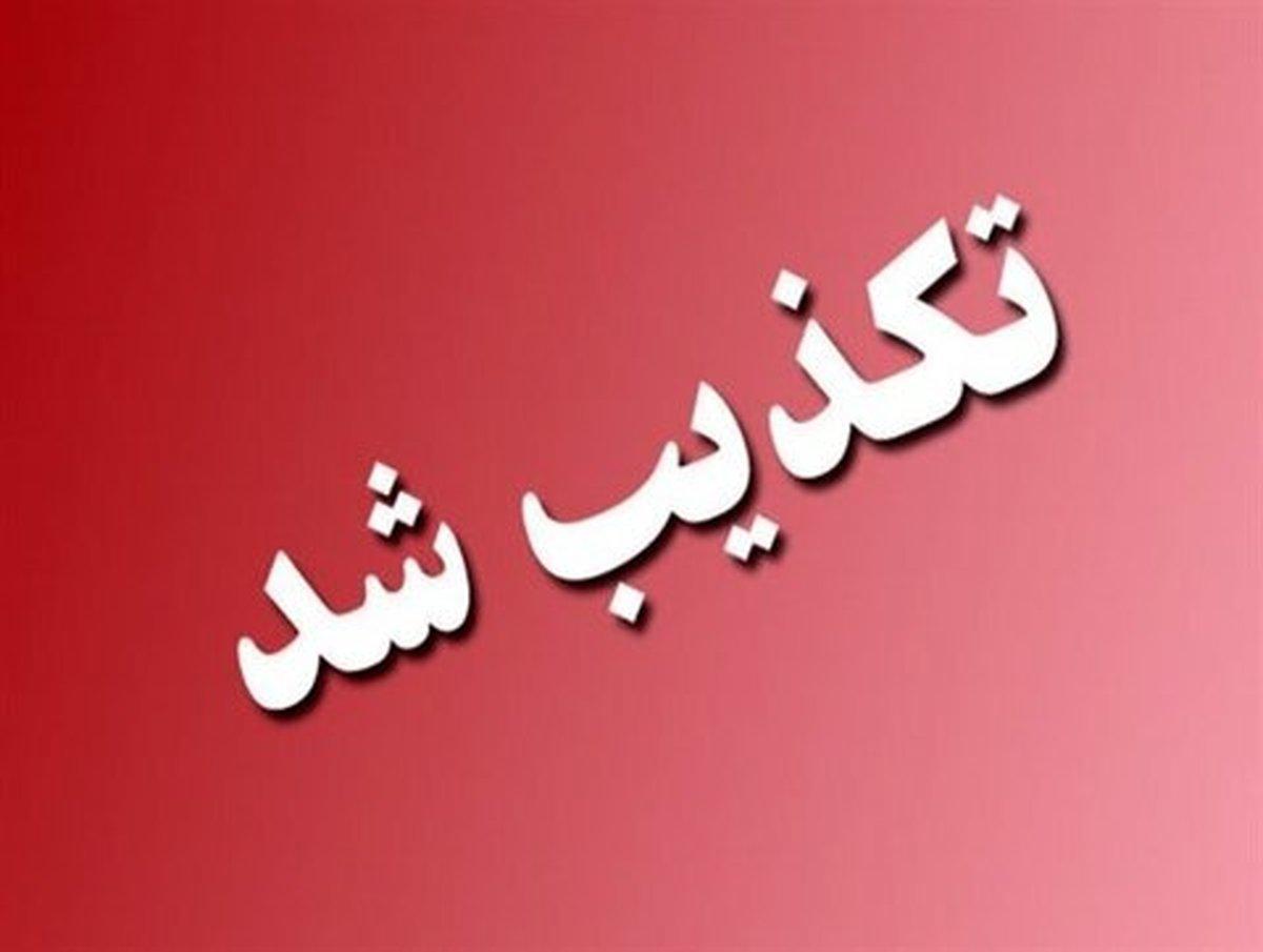 تکذیب فیلم درگیری نیروهای امنیتی با جوانان باغملک