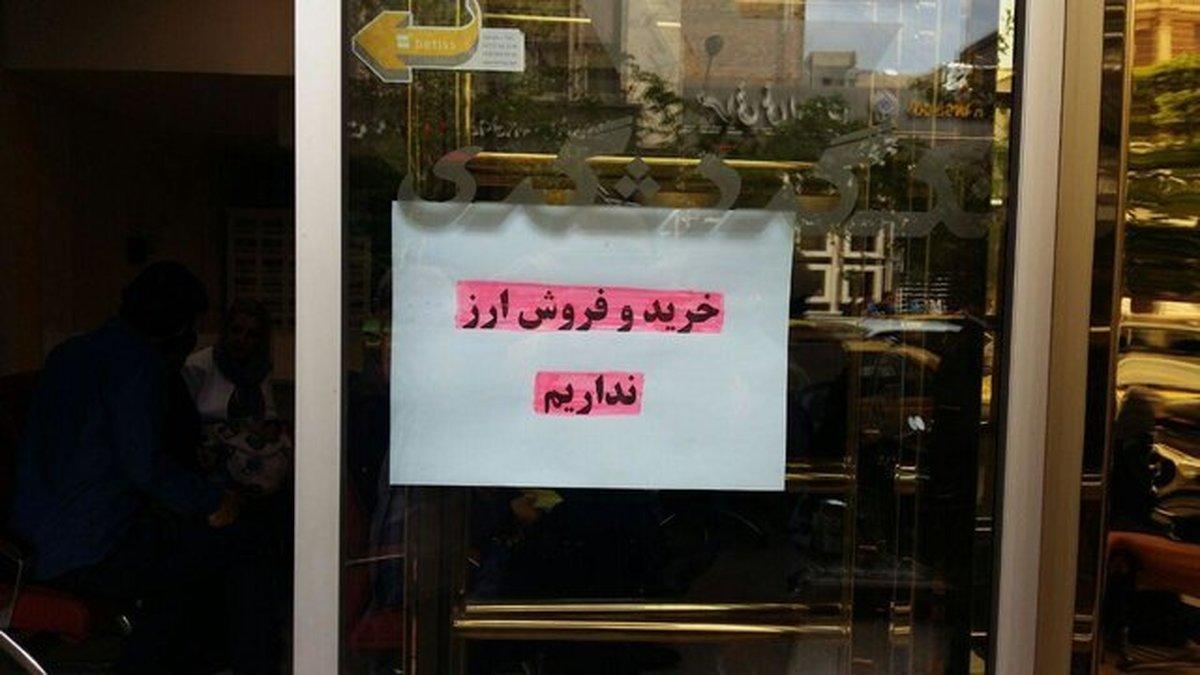 """"""" ارز خرید و فروش نمیشود"""""""