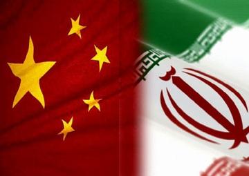 حرکت ایران و چین به سوی شراکت راهبردی