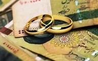 وام ازدواج افزایش یافت!   درخواست های عجیب و غریب بانکها برای وام ازدواج