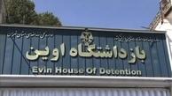 بازدید دادستان تهران بههمراه هیات قضایی ۲۰۰ نفره از زندان اوین