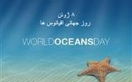 به بهانه 8 ژوئن روز جهانی اقیانوس ها