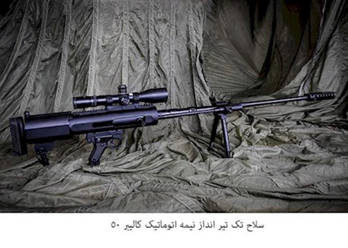 باهر؛ سنگین ترین سلاح تک تیرانداز برای سربازان ایرانی