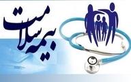 تمدید اعتبار دفترچههای بیمه سلامت تا پایان خرداد