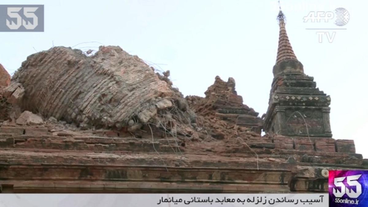 ویدئو: آسیب رساندن زلزله به معابد باستانی میانمار