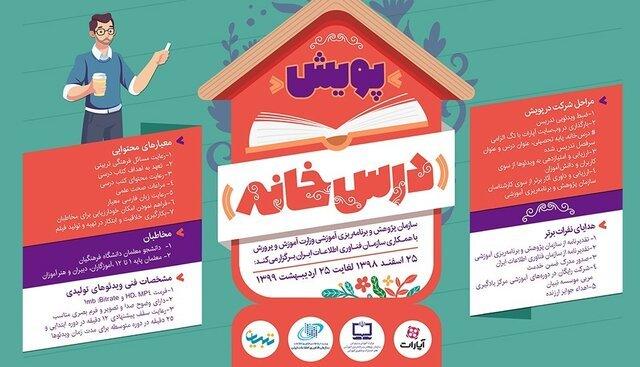 راه اندازی پویش «درس خانه» در سایت رشد